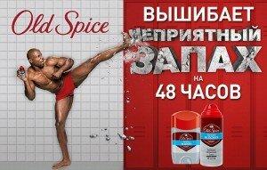 Преимущества Old Spice